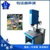东莞塑料龙岗超声波焊接机