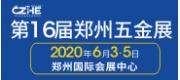 2020第16届中国郑州五金机电展览会
