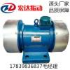 迪庆专业的JZO振动电机的品牌