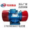 YZS-30-2振動電機 0.12KW振動電機 振動電機廠家