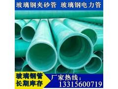 80-200玻璃钢夹砂电力电缆管 玻璃钢夹砂管