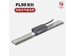 有铁芯平板电机线性马达电动推杆导轨滑台无刷电机FL50系列
