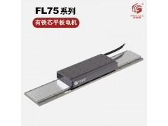 有铁芯平板电机线性马达电动推杆导轨滑台无刷电机FL75系列