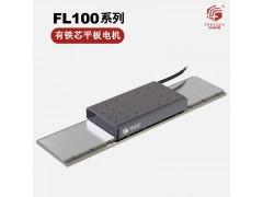 有铁芯平板电机线性马达电动推杆导轨滑台无刷电机FL100系列