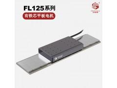 有铁芯平板电机线性马达电动推杆导轨滑台无刷电机FL125系列
