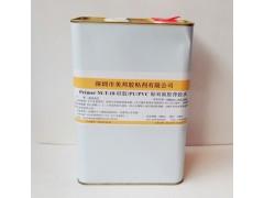PVC贴双面胶处理剂,PVC背胶水,PVC底涂剂