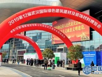 2020武汉建博会|市城建局支持做大做强