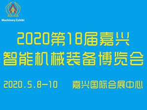 2020第18屆智能機械裝備(嘉興)博覽會