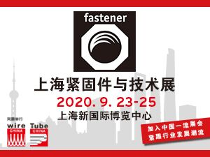 2020上海紧固件与技术展