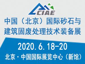 2020中國(北京)國際砂石與建筑固廢處理技術裝備展覽會