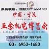 2020宁波五金展_宁波五金博览会