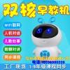 小老虎AI兒童早教機WiFi胡巴智能機器人