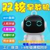 熱銷智能陪伴學習嬰幼兒童教育機器人胡巴英語講故事機早教機器人