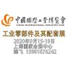 2020年上海國際工業零部件及工業配套展覽會