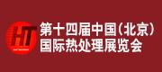 2020第十屆中國(北京)國際熱處理展覽會