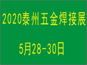 2020中國泰州國際機器人及智能裝備展覽會