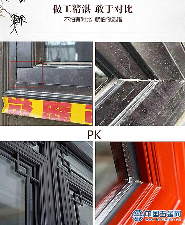 鋁合金仿古門窗做工對比