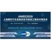 2020上海汽車底盤展AMEE