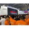 2020北京智慧辦公博覽會