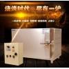 供应烤鱼电烤箱陕西省榆林市厂家价格    无烟烤鱼箱厂家