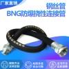 防爆挠性管BNG连接软管DN15DN20防爆钢丝管