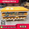 LMJ-A4002電動升降平臺,液壓升降平臺,固定升降平臺