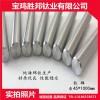 廠家生產鈦棒 TC4鈦合金棒 高強度鈦攪拌軸 鈦光棒