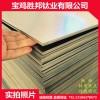 廠家供應鈦板 TC4鈦合金板 高強度鈦板加工件 可定做