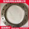 廠家生產鈦法蘭 TA2鈦法蘭環 鈦鍛件 加工定制非標法蘭