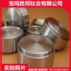 廠家生產鈦靶材 TA1高純度鈦靶塊 濺射靶材 鈦餅 鈦加工件