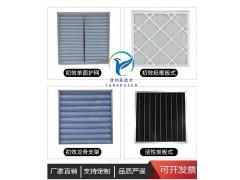 海尔、格力中央空调过滤器、厂家定做中央空调过滤器