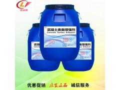 混凝土表面增強劑生產廠家 混凝土表面增強劑價格