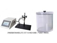 無菌醫療器械包裝實驗方法內壓法檢測粗大泄漏氣泡法測試儀
