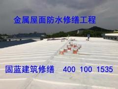 奉賢區固藍防水修繕承接各類彩鋼瓦金屬屋面漏雨維修翻新工程