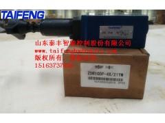 厂家直销ZDR10DP-4X/21YM叠加减压阀