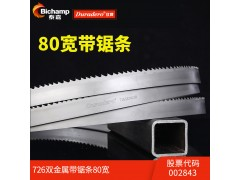 泰嘉Duradero切割不锈钢模具钢工具钢80宽双金属带锯条