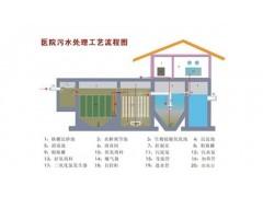 医院污水处理设备 医院废水处理设备