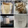 重慶創嬴噸袋包裝制品有限公司|環保噸袋|白色噸袋|生產公司