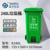 重庆240L 户外环卫可分类户外垃圾桶(中间脚踏可挂车)