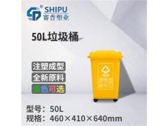 重庆50升可分类环卫垃圾桶