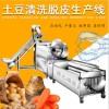 祥九瑞盈 根莖類蔬菜加工生產線定制 中央廚房流水線定制