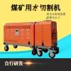 便携式水射流装置厂家推荐安全高效高压水刀
