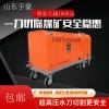 矿用分体式水切割机安全便捷杜绝隐患水刀厂家直销