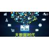 2020北京国际大数据产业博览会