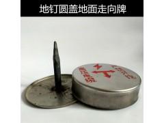 不锈钢地面走向钉燃气管线地面走向牌电力电缆地面走向标