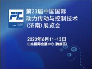 2020第二十三届中国国际动力传动与控制技术(济南)展览会