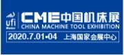 2020CME中国机床展