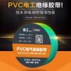 思德尔PVC电工胶布胶带空白区招募代理商