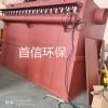 供应铸造厂锅炉除尘布袋除尘器首信环保