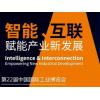 2020中国工业盛会-第22届中国工博会(信息展)